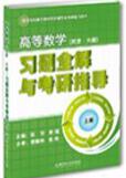 《高等数学(同济六版)习题全解与考研指导》(上册)