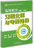 《高等数学(同济六版)习题全解与考研指导》(下册)