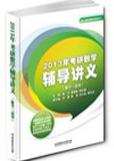 《2013年考研数学辅导讲义(经济类)》