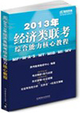 《2013年经济类联考综合能力核心教程》