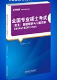 《全国专业硕士考试(税务)真题解析与习题详解》