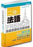 《二外法语真题及强化习题详解》