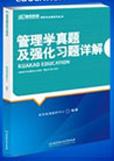 《管理学真题及强化习题详解》