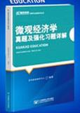 《微观经济学真题及强化习题详解》