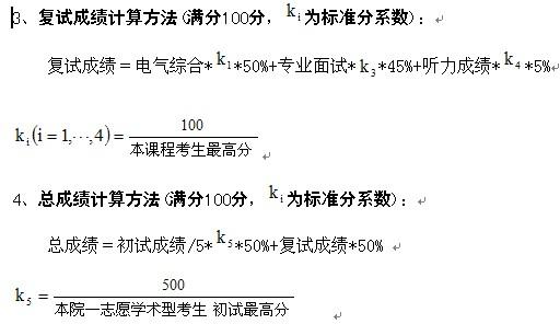 山东大学电气工程学院2013级硕士入学复试方案