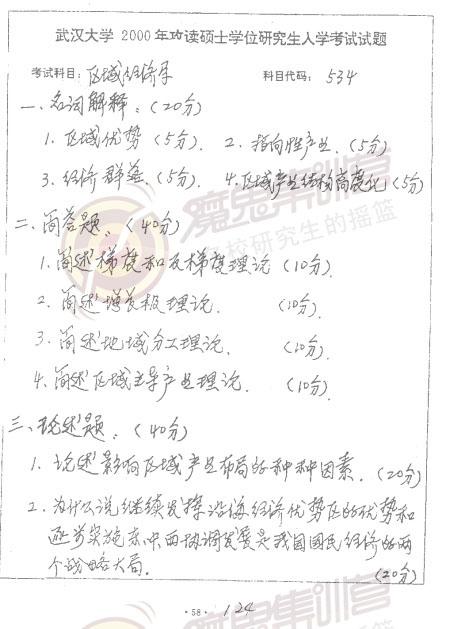 武汉大学区域经济学2000年考研真题
