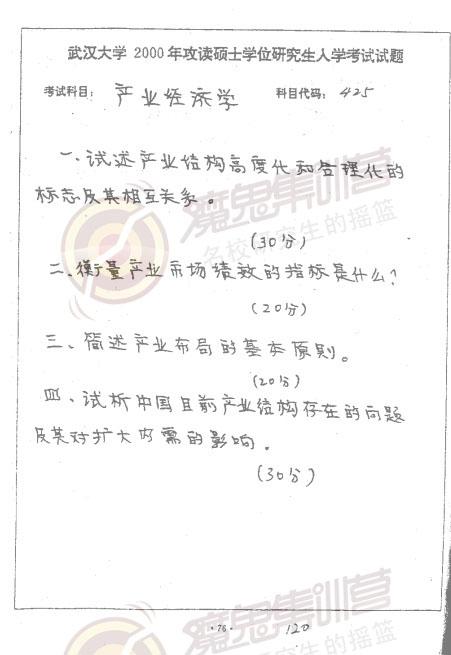 武汉大学产业经济学2000年考研真题