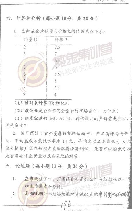 浙江大学微观经济学2000年考研真题