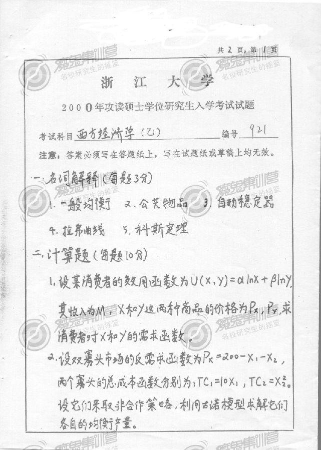 浙江大学西方经济学2000年考研真题