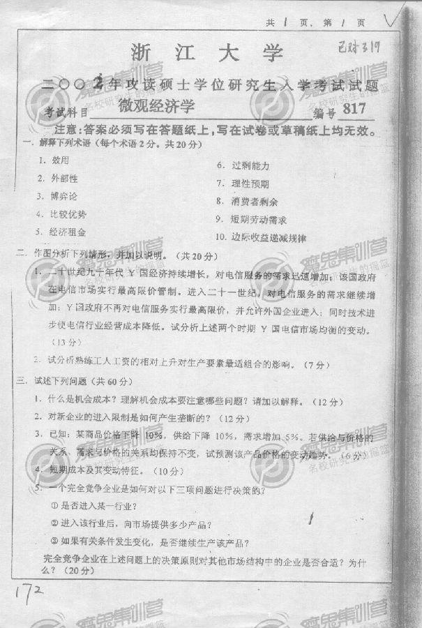 浙江大学微观经济学2002年考研真题