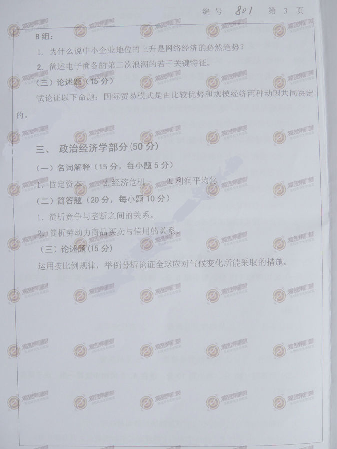 浙江大学经济学综合(a卷)2010年考研真题
