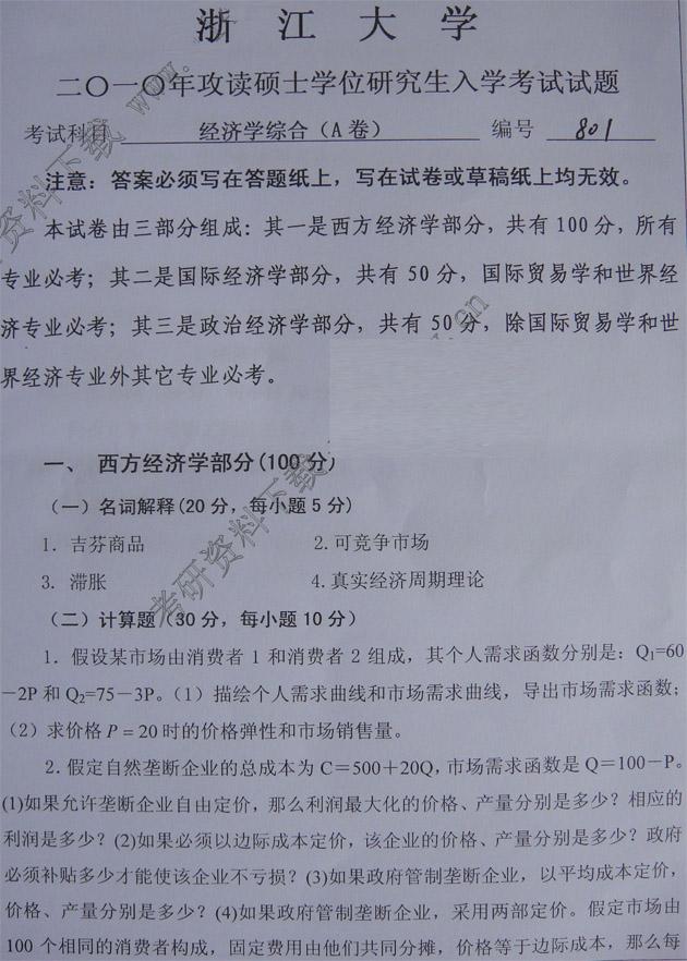 2010浙江大学经济学综合考研真题