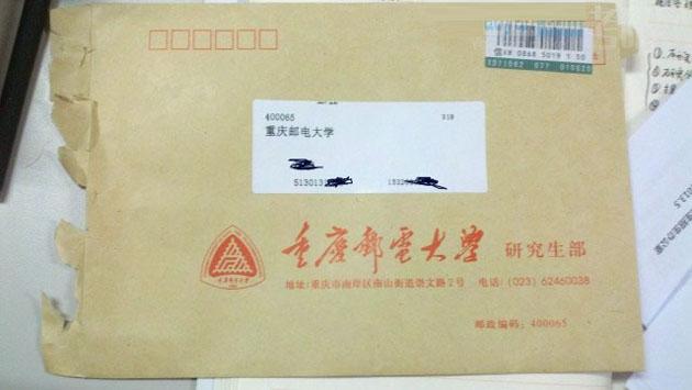 重庆邮电大学2013级硕士研究生录取通知书