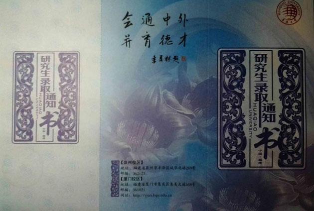 华侨大学2013级硕士研究生录取通知书