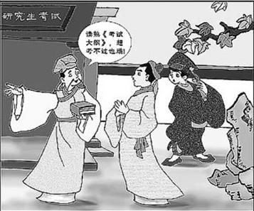 考研漫画作文图片素材