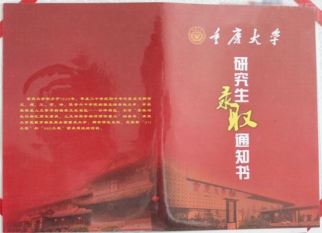 【喜报】重庆大学2013级硕士研究生录取通知书