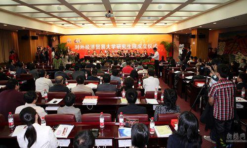 考教育受邀参加对外经贸大学研究生院成立揭牌仪式经济学考研网,