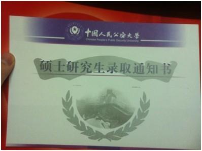 中国人民公安大学2013年考研录取通知书 跨考优秀学员