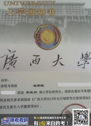 广西大学2013年考研录取通知书 跨考优秀学员