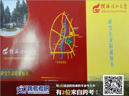 桂林理工大学2013考研录取通知书 跨考优秀学员