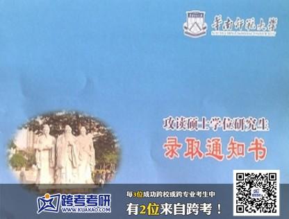 华南师范大学2013年考研录取通知书 跨考优秀学员