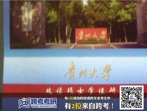 贵州大学2013考研录取通知书(跨考优秀学员)
