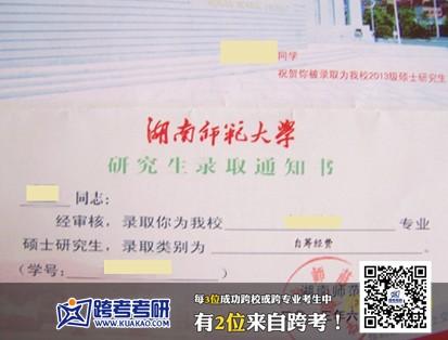 湖南师范大学2013考研录取通知书 跨考优秀学员
