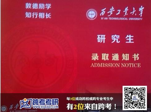 西安工业大学2013考研录取通知书 跨考优秀学员