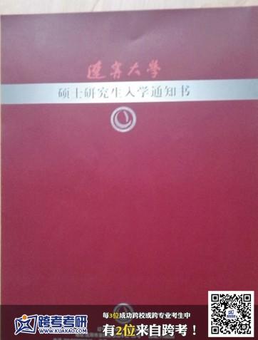 辽宁大学2013考研录取通知书 跨考优秀学员
