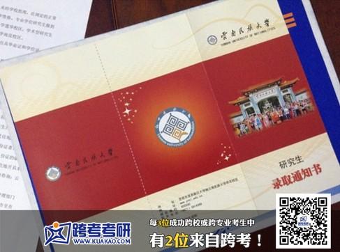 云南民族大学2013考研录取通知书 跨考优秀学员
