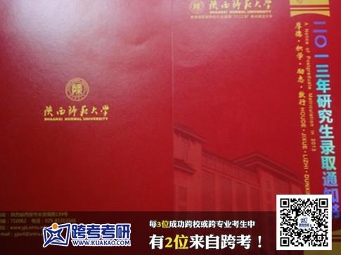 陕西师范大学2013考研录取通知书 跨考优秀学员