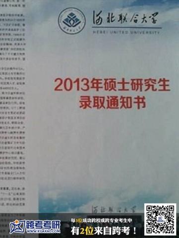 河北联合大学2013考研录取通知书 跨考优秀学员