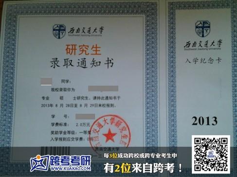 西南交大2013考研录取通知书(跨考优秀学员)