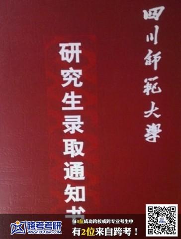 四川师范大学2013考研录取通知书 跨考优秀学员