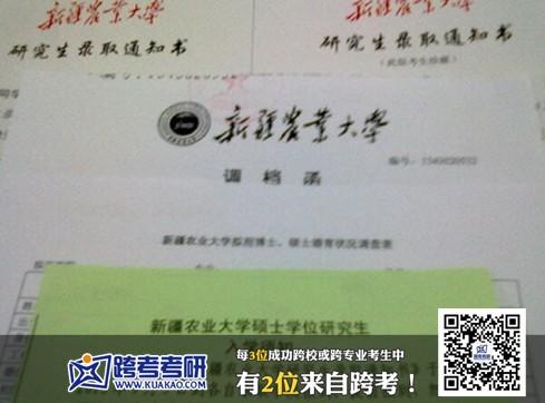 新疆农大2013考研录取通知书 跨考优秀学员