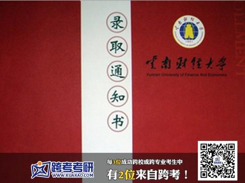 云南财经大学2013考研录取通知书 跨考优秀学员