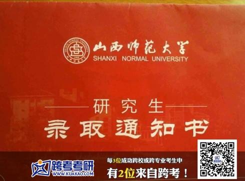 山西师范大学2013考研录取通知书 跨考优秀学员