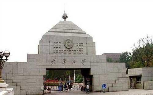 天津大学研究生院