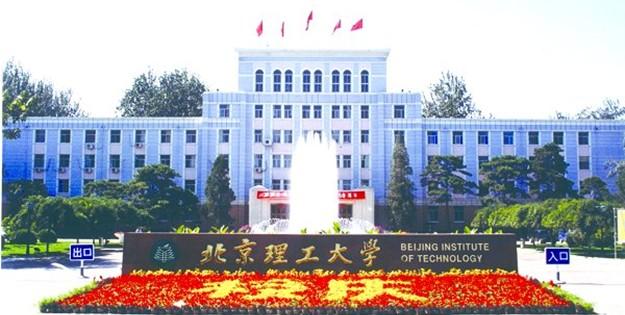 北京理工大学研究生院