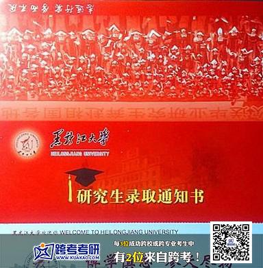 黑龙江大学2013年考研录取通知书 跨考优秀学员