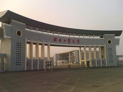 河北工业大学研究生院图片