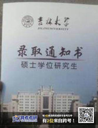 吉林大学2013年考研录取通知书(跨考优秀学员)