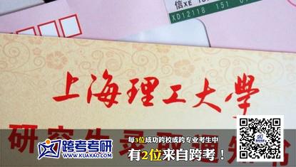 上海理工大学2013年考研录取通知书 跨考优秀学员
