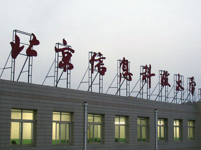 北京信息科技大学研究生部-跨考考研