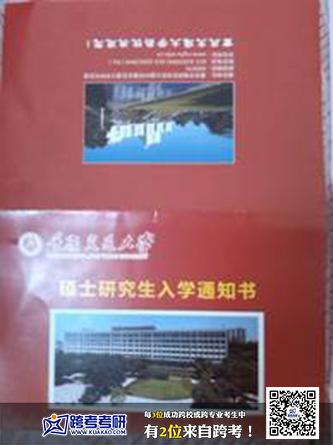 重庆交通大学2013考研录取通知书 跨考优秀学员