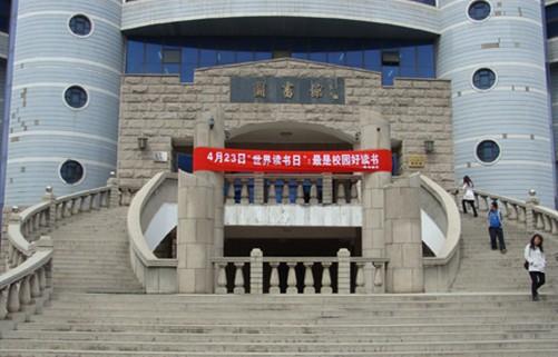 内蒙古工业大学研究生院