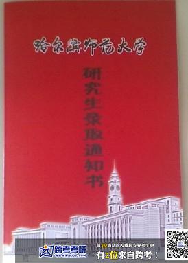 哈尔滨师范大学2013年考研录取通知书 跨考优秀学员
