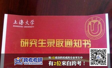 上海大学2013考研录取通知书(跨考优秀学员)-