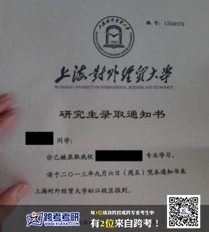 上海对外经贸大学2013年考研录取通知书 跨考优秀学员
