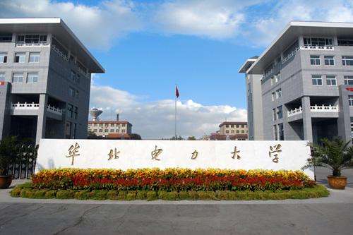 华北电力大学(保定)研究生院